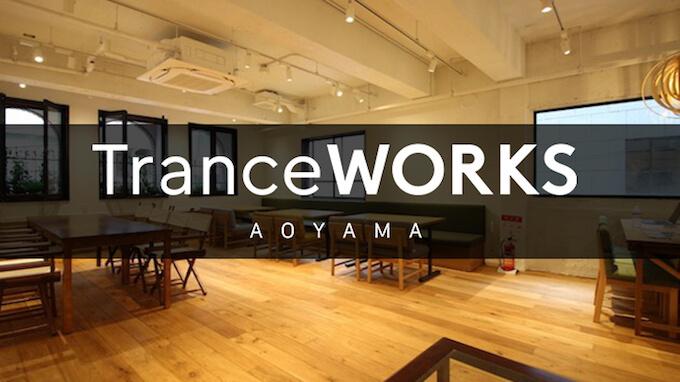 【オープニング報告】7月より青山に新コワーキングスペース「TranceWORKS青山」がオープン