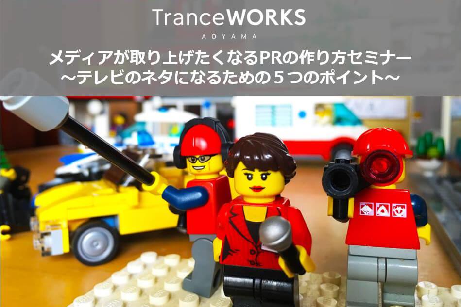 7/27(木) 「メディアが取り上げたくなるPRの作り方セミナー」開催!
