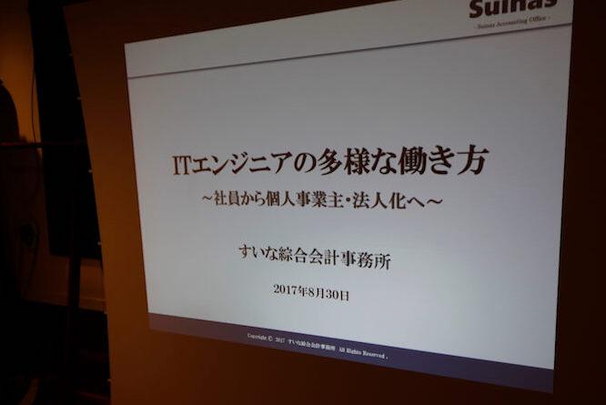 【イベントレポート】会計税務セミナー