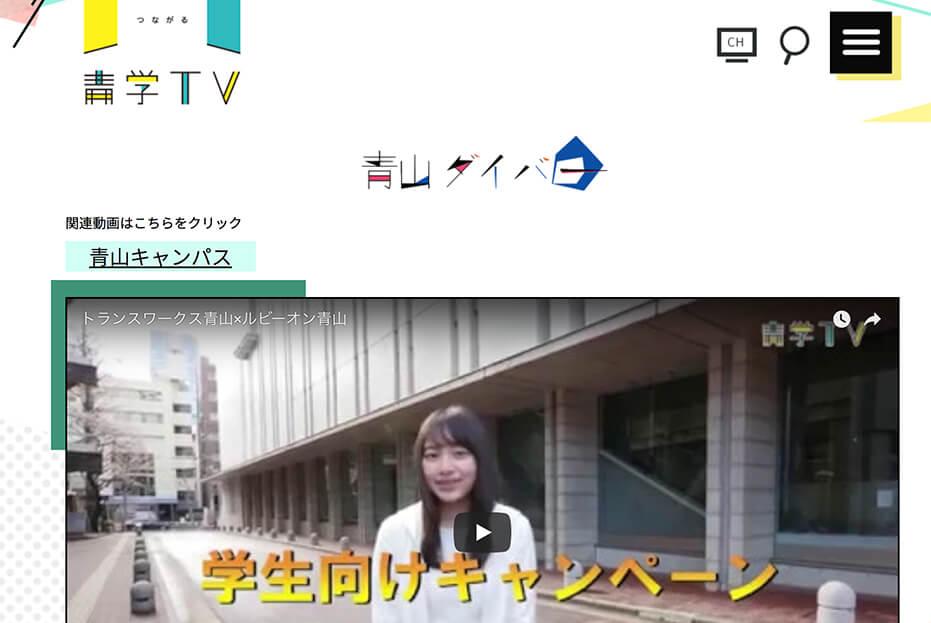 【メディア情報】青学TVさんに取材していただきました!